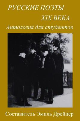 Russkie Poety XIX Veka: Anthology for Students Emil Draitser