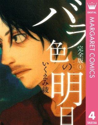 バラ色の明日 4 (マーガレットコミックスDIGITAL)  by  Ryou Ikuemi