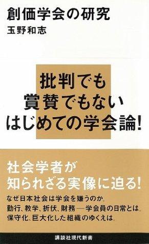 創価学会の研究 (講談社現代新書) 玉野和志