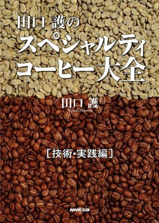 田口護のスペシャルティコーヒー大全 技術・実践編  by  田口 護