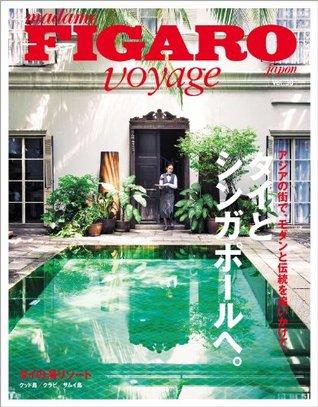フィガロ ヴォヤージュ Vol.30 タイとシンガポールへ。(アジアの街で、モダンと伝統を追いかけて。) 2013年 11月号 [雑誌] (フィガロジャポンヴォヤージュ) (Japanese Edition) フィガロ ジャポン編集部
