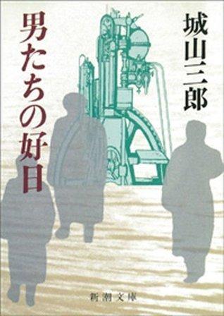 男たちの好日  by  Saburo Shiroyama
