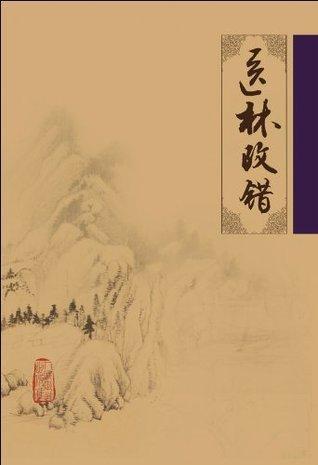 医林改错 (中医临床必读丛书)  by  清·王清任