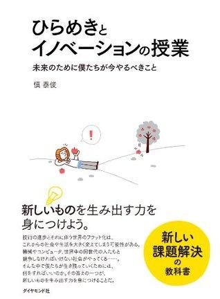 ひらめきとイノベーションの授業  by  慎 泰俊
