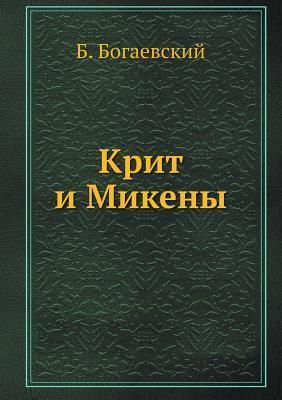 Крит и Микены  by  Б. Богаевский