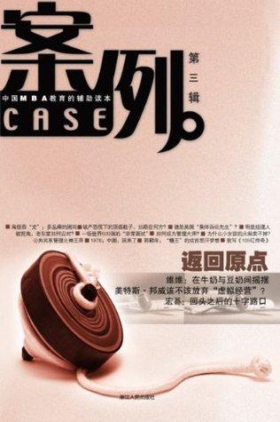 案例(第3辑) (蓝狮子财经丛书) (Chinese Edition)  by  吴晓波
