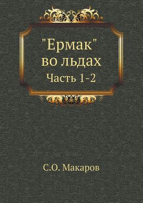 Rassuzhdeniya Po Voprosam Morskoj Taktiki  by  S O Makarov