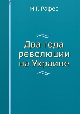 Dva Goda Revolyutsii Na Ukraine  by  M.G. Rafes
