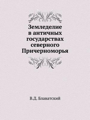 Istoriya Antichnoj Raspisnoj Keramiki  by  V D Blavatskij