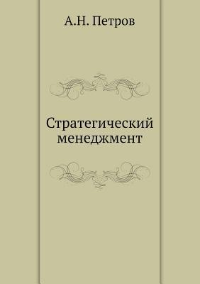 Strategicheskij Menedzhment A.N. Petrov