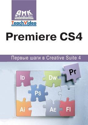 Kratkij Kurs Adobe Premiere  by  A.I. Mishenev