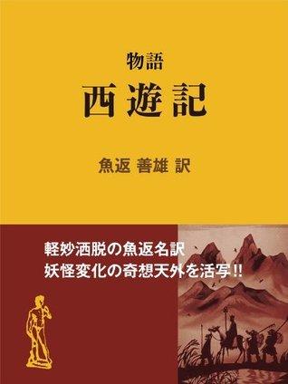 物語 西遊記 (現代教養文庫ライブラリー)  by  魚返善雄