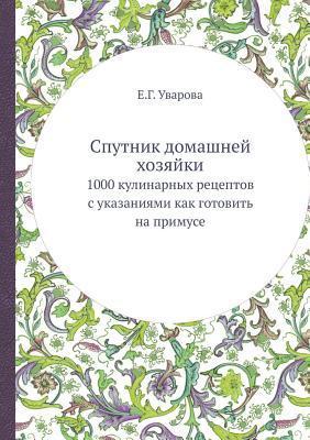 Sputnik Domashnej Hozyajki 1000 Kulinarnyh Retseptov S Ukazaniyami Kak Gotovit Na Primuse  by  E G Uvarova