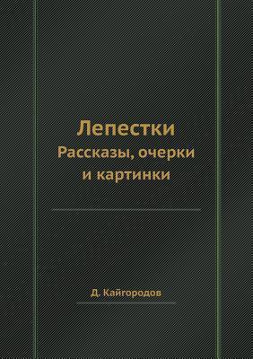 Lepestki Rasskazy, Ocherki I Kartinki D Kajgorodov
