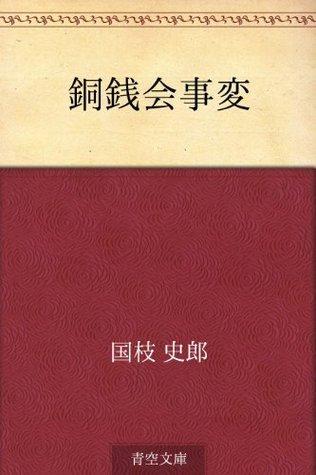 Dosenkai jihen  by  Shiro Kunieda