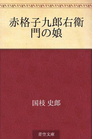Akagoshi kuroemon no musume  by  Shiro Kunieda