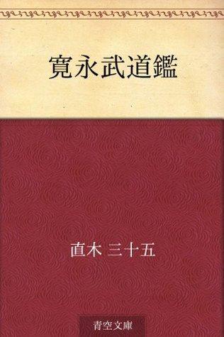 Kanei budokagami  by  Sanjugo Naoki