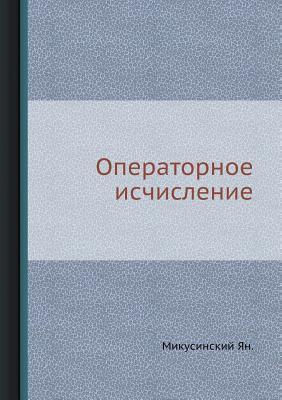 Operatornoe Ischislenie  by  Mikusinskij Yan
