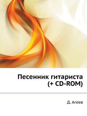 Pesennik Gitarista  by  D. Ageev