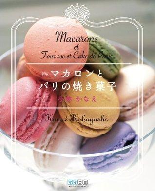 新版 マカロンとパリの焼き菓子 小林 かなえ