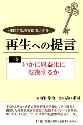 konkyusuruchihoutoshihoterusaiseienoteigen  by  TsujadaJunji
