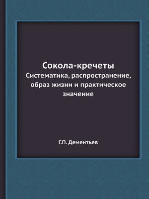 Sokola-Krechety Sistematika, Rasprostranenie, Obraz Zhizni I Prakticheskoe Znachenie G P Dementev
