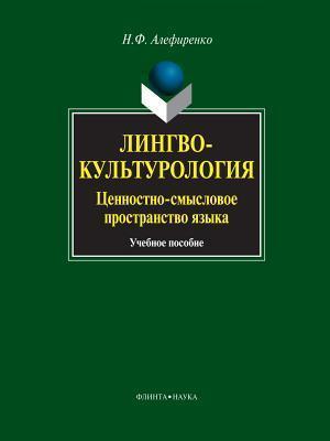 Lingvokulturologiya Tsennostno-Smyslovoe Prostranstvo Yazyka N F Alefirenko