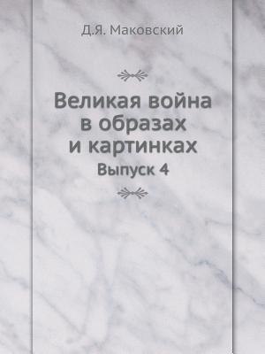 Velikaya Vojna V Obrazah I Kartinkah Vypusk 4 D Ya Makovskij