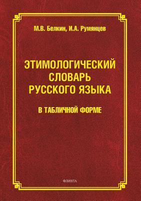 Etimologicheskij Slovar Russkogo Yazyka V Tablichnoj Forme M V Belkin