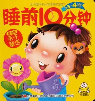 睡前10分钟•亲子童话(3-4岁提升版) (Chinese Edition)  by  第1版