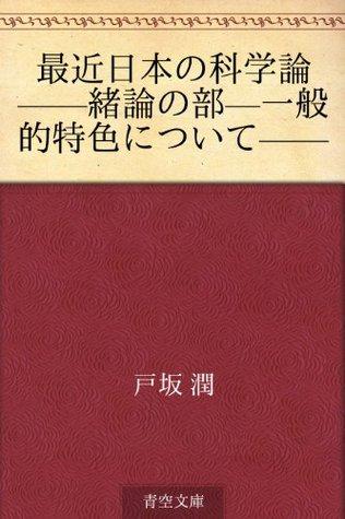 Saikin nihon no kagakuron --shoron no bu-ippanteki tokushitsu ni tsuite-- Jun Tosaka