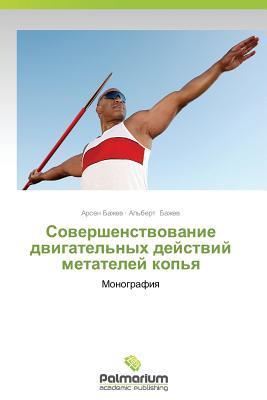 Sovershenstvovanie Dvigatelnykh Deystviy Metateley Kopya  by  Bazhev Arsen