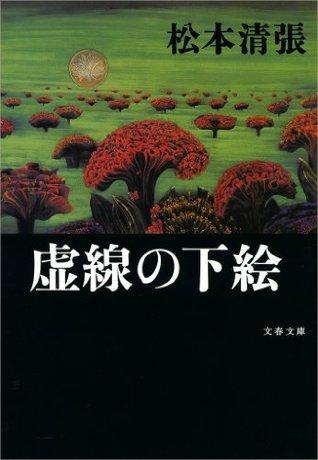 虚線の下絵 Seicho  Matsumoto