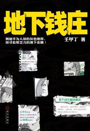 地下钱庄  by  壬甲丁