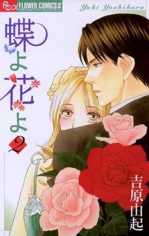 蝶よ花よ(2) (フラワーコミックスα) Yuki Yoshihara