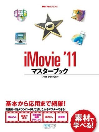 iMovie 11 マスターブック (Mac Fan Books) (Japanese Edition) TART DESIGN
