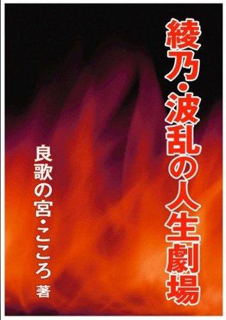 綾乃・波乱の人生劇場  by  良歌の宮・こころ