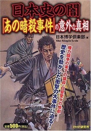 日本史の闇「あの暗殺事件」の意外な真相  by  日本博学倶楽部