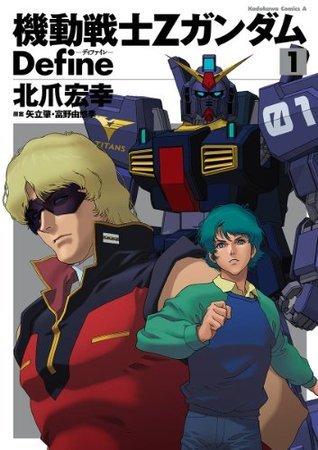 機動戦士Zガンダム Define(1) (角川コミックス・エース) (Japanese Edition)  by  北爪 宏幸