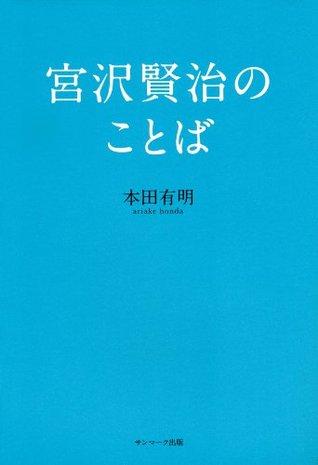 宮沢賢治のことば  by  本田 有明