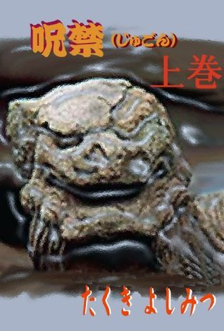 Jugon 1 Takuki Yoshimitsu