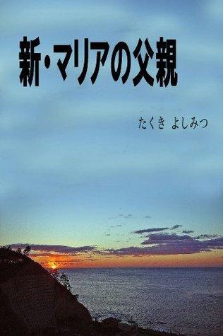 shin Maria no Chichioya -yokogaki version Takuki Yoshimitsu