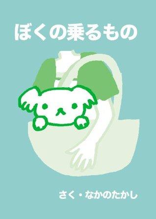 bokunonorumono NAKANO TAKASHI