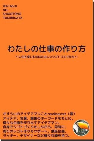 WATASHI NO SHIGOTONOTUKURIKATA  by  readmaster