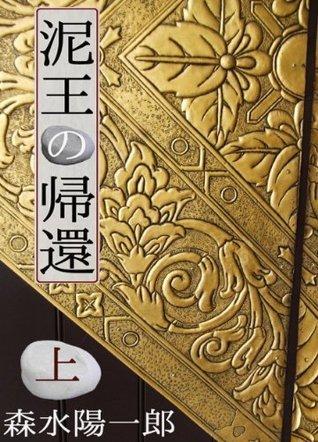 The Return Of The Mud King Book1 Yoichiro Morimizu