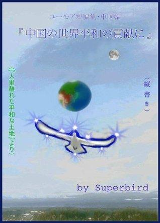 yuumoa  tanpenshuu chuugokuhen  by  Superbird