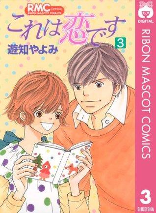 これは恋です 3 (りぼんマスコットコミックスDIGITAL)  by  遊知やよみ
