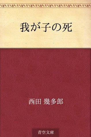 Wa ga ko no shi  by  Kitarō Nishida