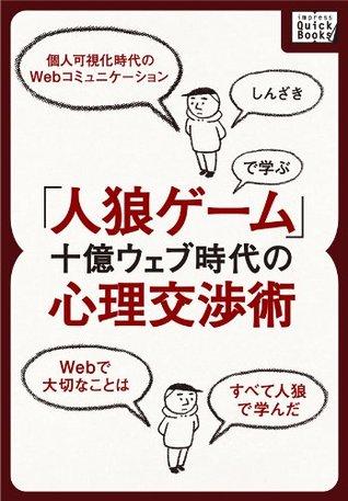 『人狼ゲーム』で学ぶ十億ウェブ時代の心理交渉術 (impress QuickBooks) (Japanese Edition)  by  しんざき