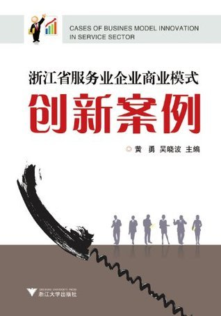 浙江省服务业企业商业模式创新案例  by  黄勇